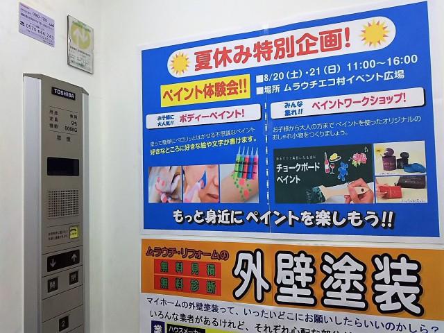 ペイント体験会 夏休み特別企画