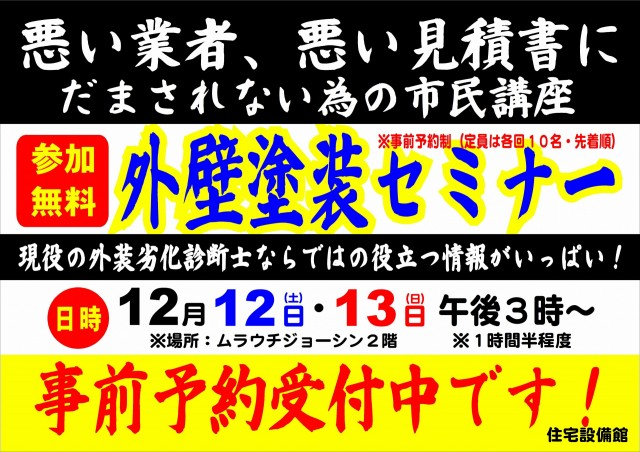 外壁セミナー 12月12日