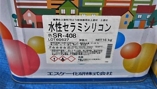 水性セラミシリコン(エスケー化研)