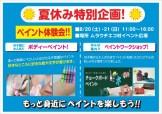 夏休み特別企画!外壁塗装イベント